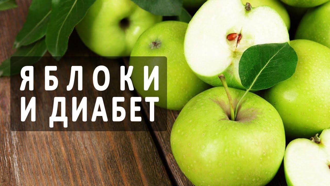 Яблоки и диабет. Можно ли есть яблоки при диабете?