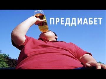 Преддиабет: уровень сахара в крови: лечение Метформином